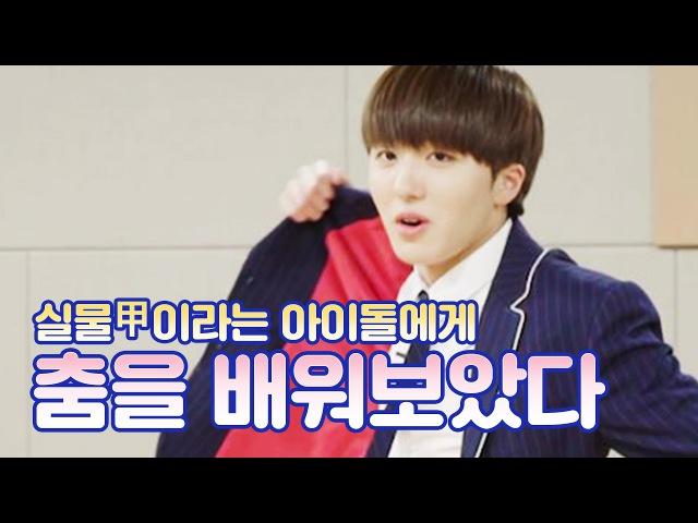 170520 [여배우들] 실물 甲이라는 아이돌에게 춤을 배워 보았다