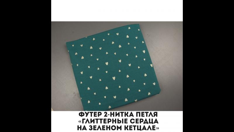 Футер 2 нитка петля Глиттерные сердца на зеленом кетцале