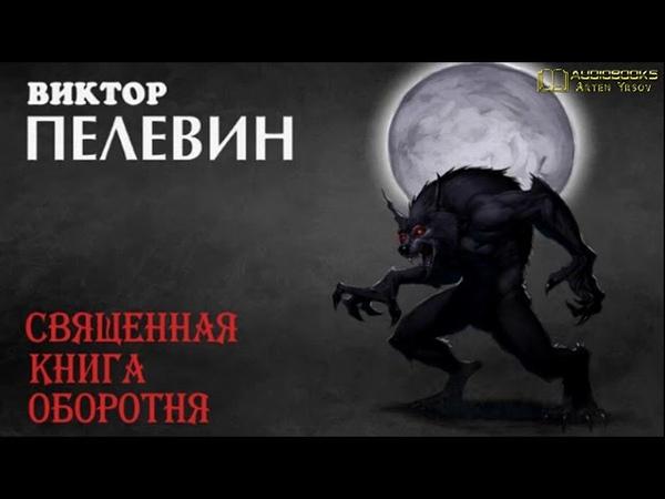 Виктор Пелевин | Священная книга оборотня 2/2.ч (аудиокнига)