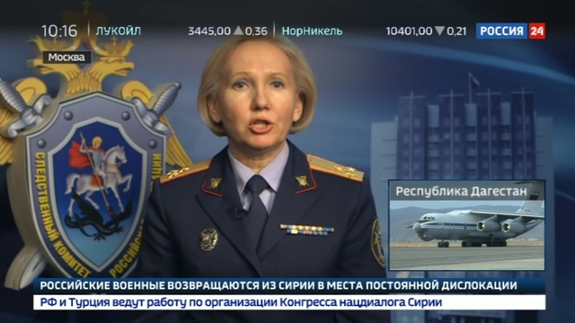 Новости на Россия 24 • СК возбудил дело в отношении собственника ВИМ-Авиа