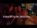 Видео-поздравление с днем рождения Анастасии Попковой (подруга Яны)