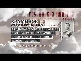 Эпоха Николая II_Религиозная жизнь