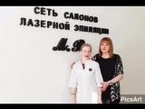 Маргарита Суханкина в в салоне лазерной эпиляции М.Р
