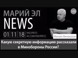 Михаил Винокуров: Марий Эл News #122