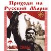 Русский марш 2013 - Рыбинск