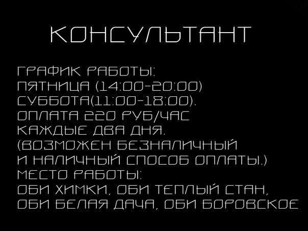 график работы оби белая дача:
