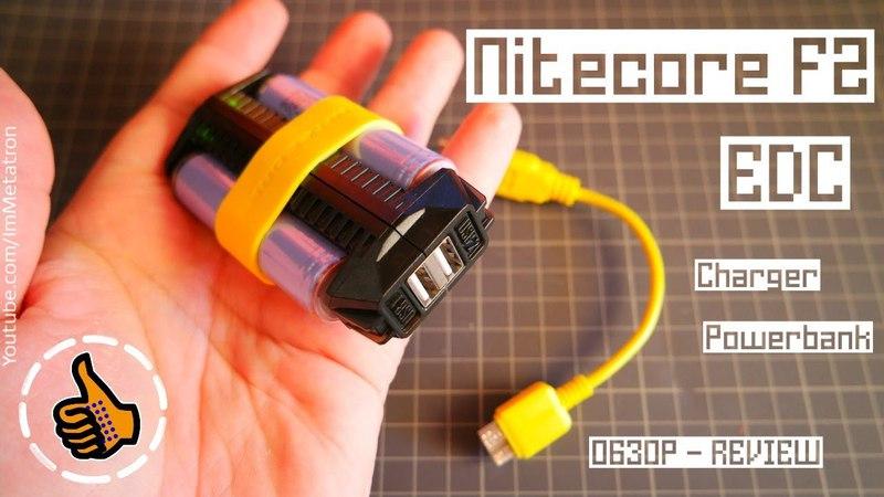 NITECORE F2 - EDC литий зарядка/повербанк на 2 USB