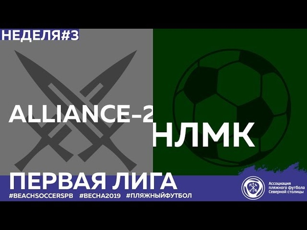 Alliance-2 - НЛмК 9:6