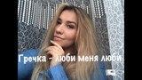 Гречка - Люби меня люби (Ульяна Молокова cover)