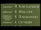 Первый Советский компьютерный мультфильм