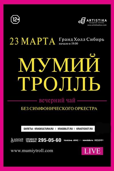 Афиша Барнаул Мумий Тролль /Красноярск/ 23 марта