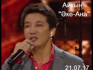 Айкын ''Әке-Ана'' (Live 2017, Жанды дауыс)