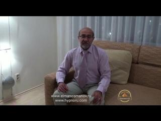 Эльман Османов - индивидуальное обучение, гипноз и гипнотехнологии