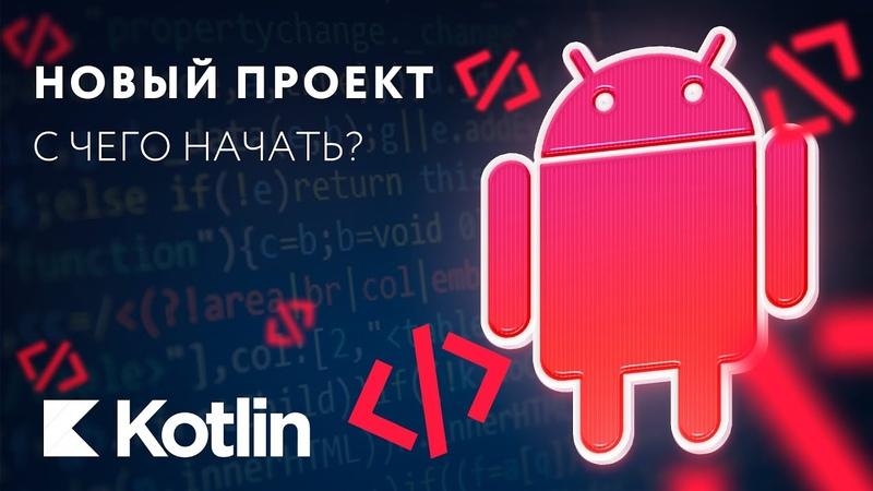 Новый проект - шаблоны, библиотеки, иерархия [RU, Android] / Мобильный разработчик