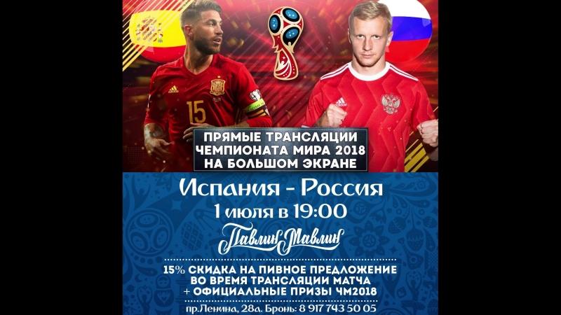 Россия-Испания, 1 июля в 19:00 в «Павлин-Мавлине»