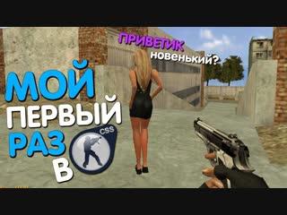 Dmitriy landstop первый раз в cs_source v34