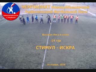 6 сезон Высшая лига 14 тур Стимул - Искра 18.11.2018 3-3