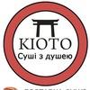 Суші ,,Кіото'' Доставка Суші Львів