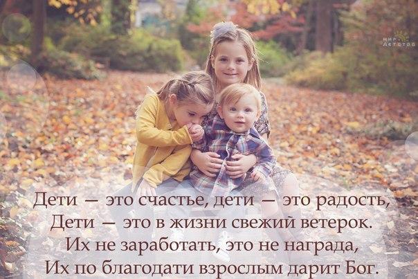 дети-это счастье, дети - это радость, дети - это в жизни свежий ветерок, их не заработать, это не награда, их по благодати взрослым дарит Бог