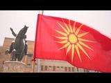 Парламент БЮР Македония утвердил переименование страны в Северную Македонию…