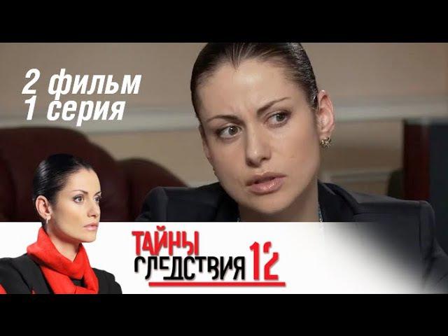 Тайны следствия. 12 сезон. 2 фильм. Нелюдь. 1 серия (2012) Детектив @ Русские сериалы