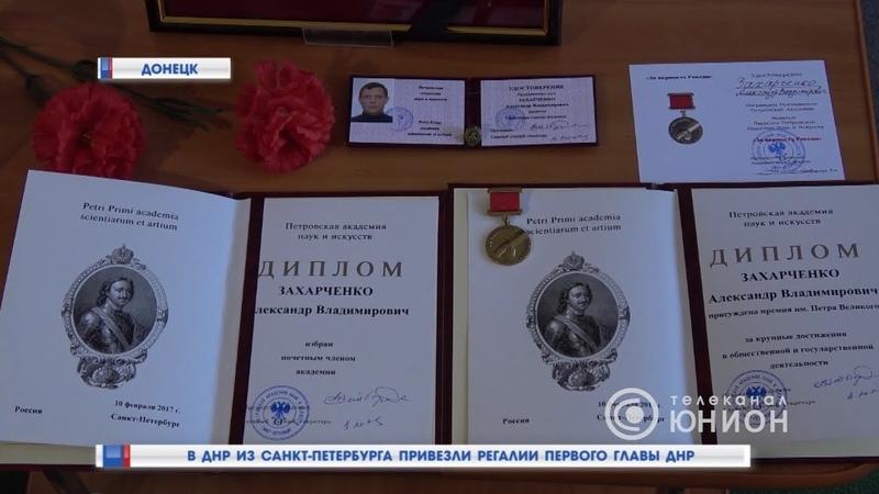 В ДНР из Санкт-Петербурга привезли регалии первого Главы ДНР. 18.09.2018, Панорама