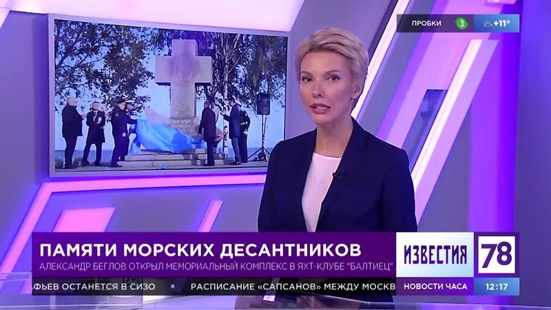 Открытие мемориала морских десантников Холм Славы