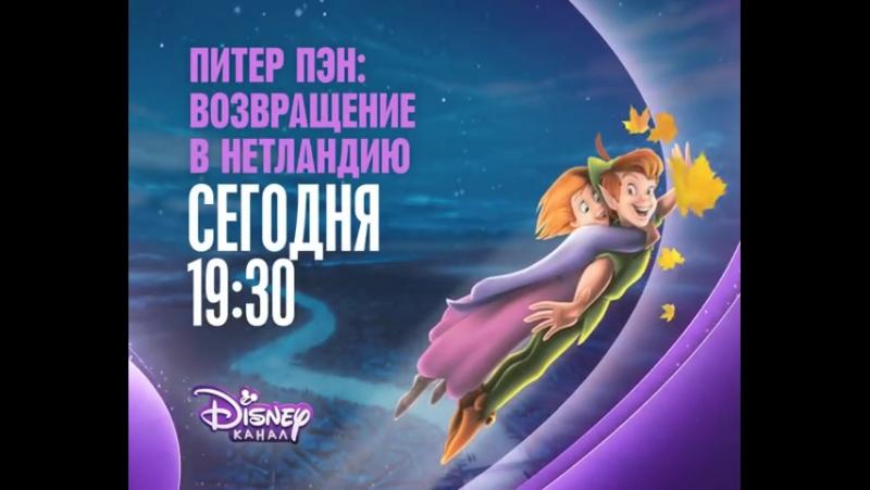 «Питер Пэн׃ Возвращение в Нетландию» на Канале Disney!