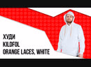 Худи Kildfol - Orange Laces, White