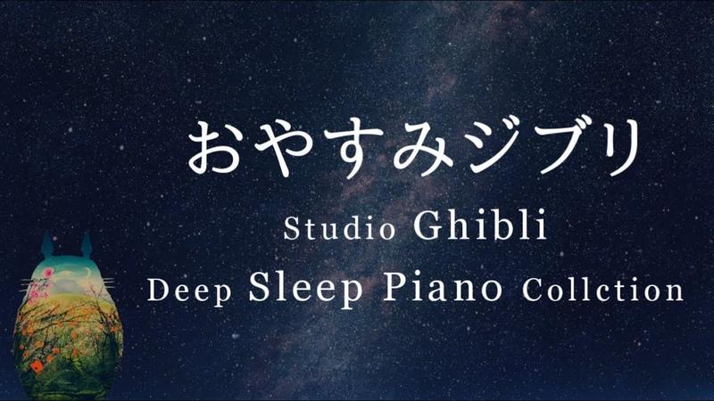 おやすみジブリ・ピアノメドレー 睡眠用BGM Studio Ghibli Deep Sleep Piano Collection Piano Covered by kno