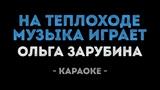 Ольга Зарубина - На теплоходе музыка играет (Караоке)