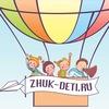 Жук-дети | Zhuk-deti.ru