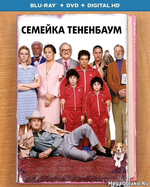 Семейка Тененбаум / The Royal Tenenbaums (2001/BDRip/HDRip)