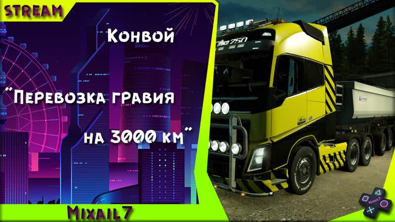 ETS2 Конвой Перевозка гравия на 3000 км