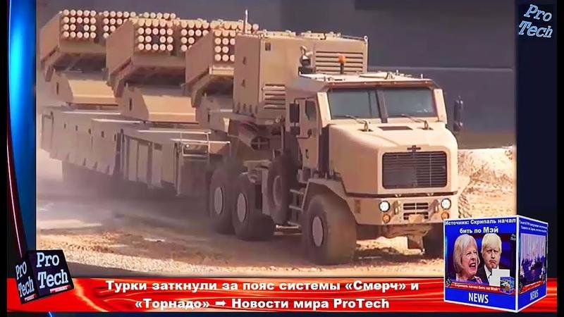 Турки заткнули за пояс системы «Смерч» и «Торнадо» ➨ Новости мира ProTech