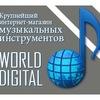 Интернет-магазин WorldDigital.ru
