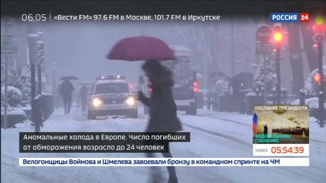 Новости на Россия 24 • Европу сковал аномальный холод