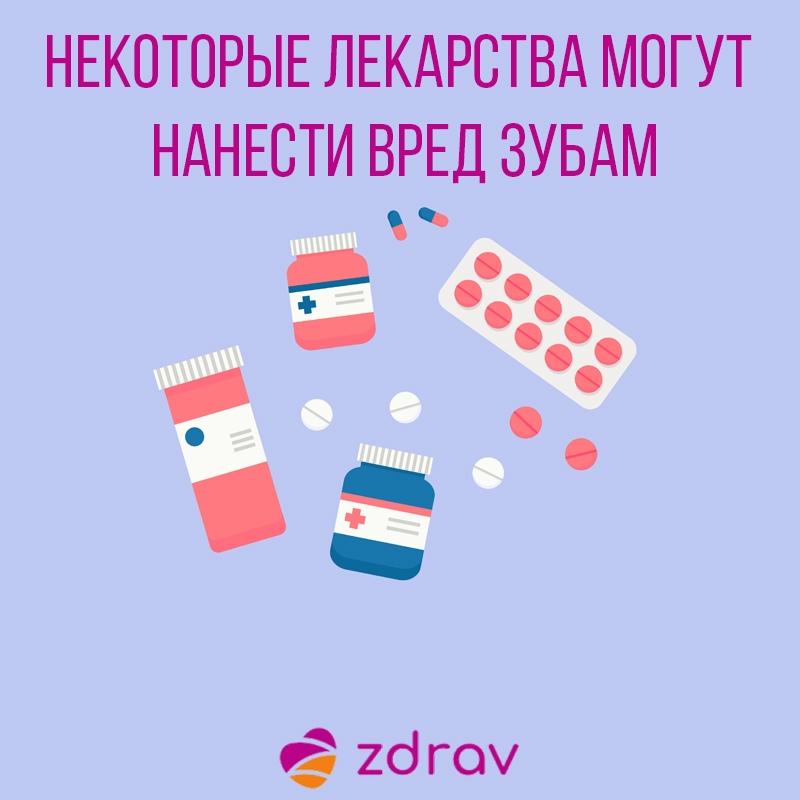 Лекарственные средства, способные нанести вред здоровью