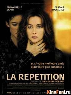 Репетиция / La Repetition