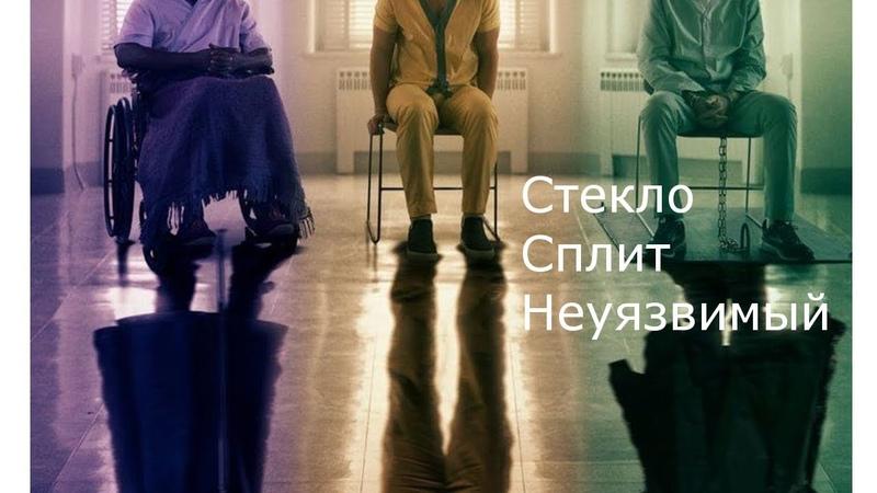 СтеклоСплитНеуязвимый (ОБЗОР)(ТРЕЙЛЕР)