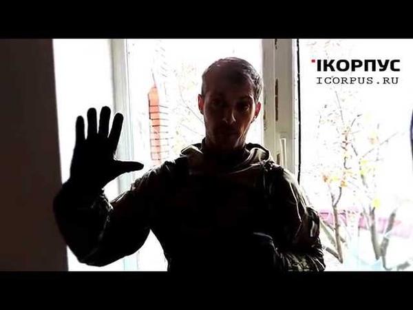 Обращение Гиви к Прапору icorpus.ru 14.10.2014