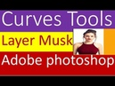 Adobe photoshop create curves layer musk Bangla Tutorial Graphic Design by gmostafa p 5