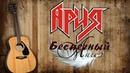 Ария беспечный ангел (инструментальный кавер)