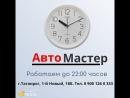 Магазин автозапчастей в Таганроге АвтоМастер
