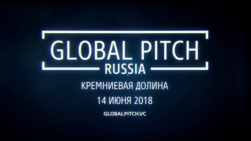 Global Pitch Russia 2018