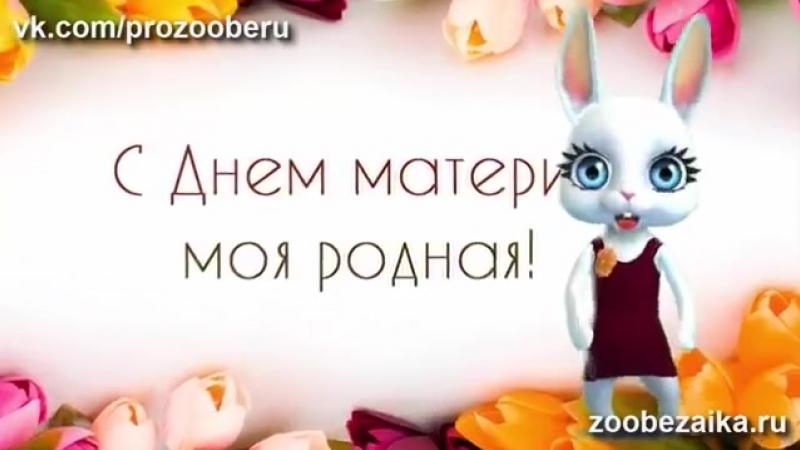 Pozdravlenie S Dnem Materi Krasivie Pozdravleniya Na Den Materi Zoobe