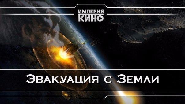Эвакуация с Земли (2013)
