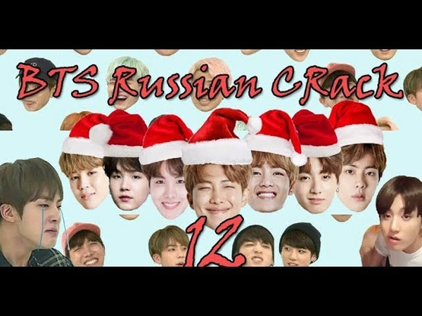 Russian Crack BTS 12 Санта Немец