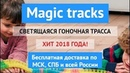 СВЕТЯЩАЯСЯ ГОНОЧНАЯ ТРАССА Magic tracks ГОНОЧНАЯ ТРАССА 220 деталей