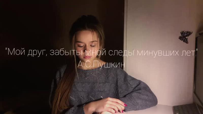 Мой друг, забыты мной следы минувших лет А.С.Пушкин Казавчинская Екатерина
